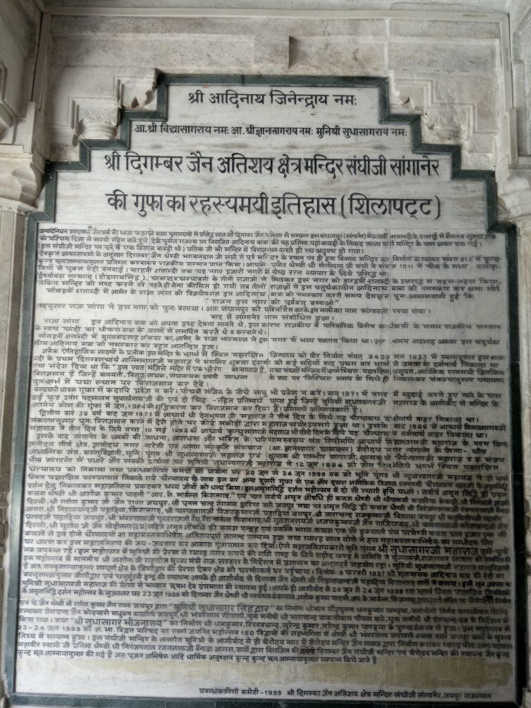 history-of-sanghiji-mandir-sanganer-jaipur